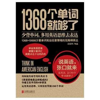 1368个单词就够了 Kindle电子书 王乐平 (作者)