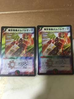 Duel Masters Bombazar Dragon of Destiny