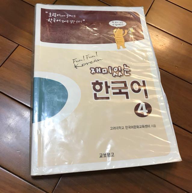 高麗大韓國語4 재미있는 한국어 4