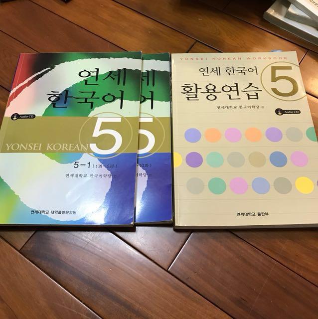 延世韓國語5 연세 한국어 5