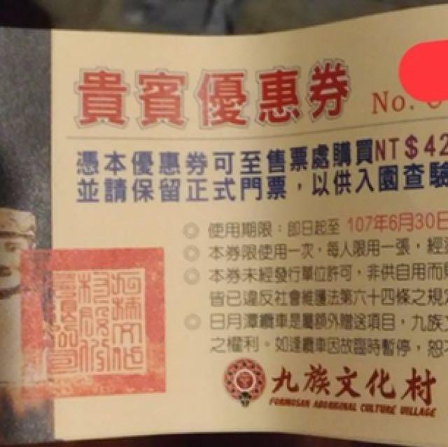 九族文化村門票含纜車優惠券剩兩張