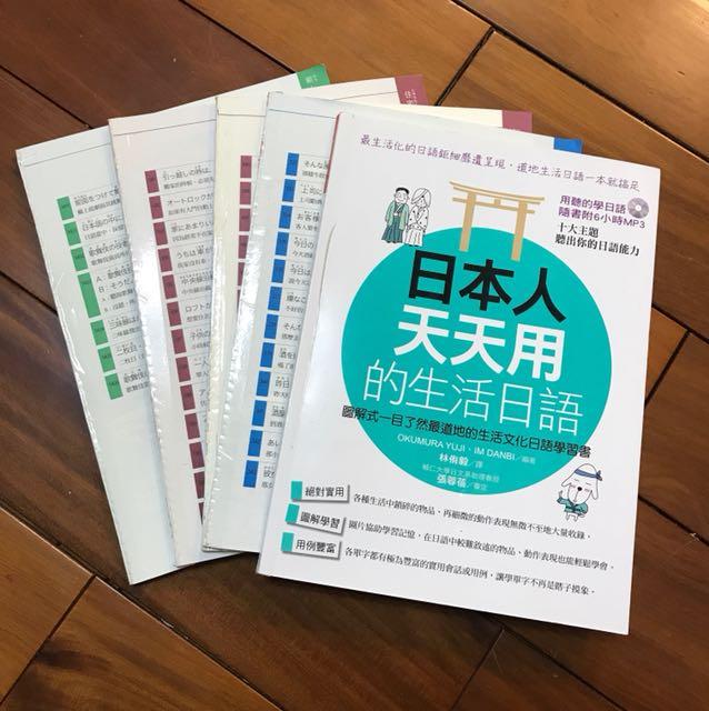 日本人天天用的生活日語