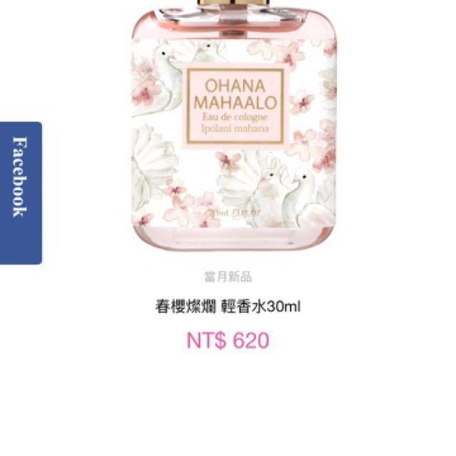OHANA MAHAALO韓國香水