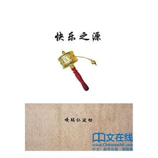快乐之源 Kindle电子书 嘎玛仁波切 (作者)