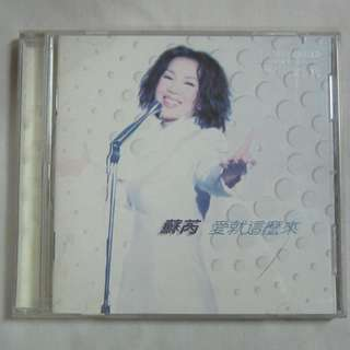 Julie Su 苏芮 1998 Forward Music Chinese CD 98-20049