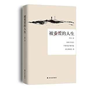 被重置的人生 Kindle电子书 阿布 (作者)