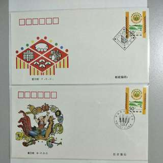China A/B FDC 1997-2 Census of Agriculture
