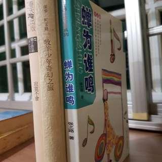 Chinese books (fantasy/ romance)