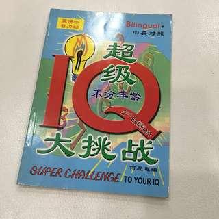 [Bilingual] 超级IQ大挑战