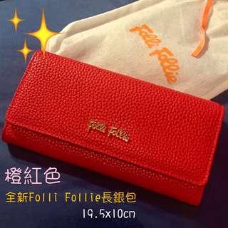 全新 原價$1200😍Folli Follie橙紅色長銀包