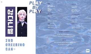 [Sharing] [SG GO] Wanna One Daniel @PLAYBYPLAY1210 2ndcheeringan