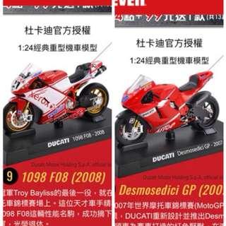 《現貨 最後五台 可挑選》7-11杜卡迪1:24經典重型機車模型 2號4號6號8號9號