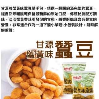 蟹黃蠶豆24入