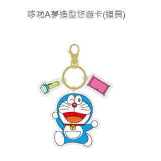 哆啦A夢 造型悠遊卡(道具) 全新空卡 小叮噹 任意門 縮小燈 可當鑰匙圈 Doraemon 藤子不二雄 Fujiko