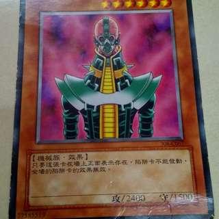 Yugioh card BIG