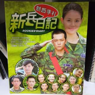 新兵日記 手札+CD