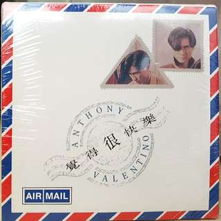 80s Chinese pop group xiao song xiao bai Song Bai Brothers brand new sealed 80年代末期偶像組合 松柏 覺得很快樂 想你的愛