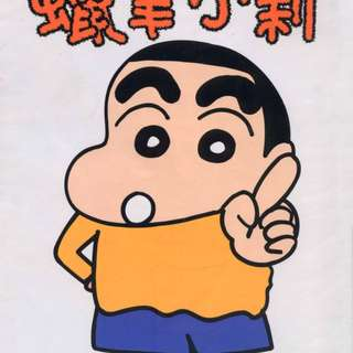 Crayon Shin Chan VCD~! 蜡笔小新, 8 Disc Collection
