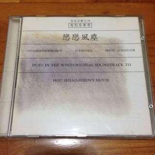 戀戀風塵 CD 1994