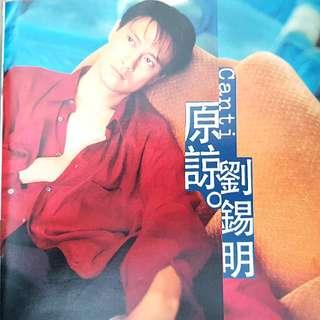 TVB artist sings SBC theme song Canti Lau Liu Xi Ming produce by Chen Jia Ming Singapore 無線 劉錫明 原諒 新加坡連續劇主題曲