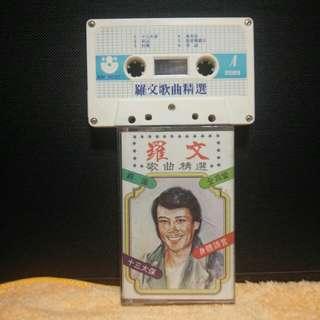 罗文:歌曲精选, 香港版卡带