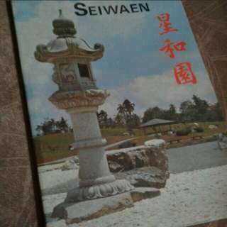Vintage old books  Japanese garden (jurong)  Published in 1973  Seiwaen
