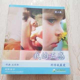 Scroll chinese readers for kindergarten kid
