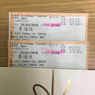 Macao Ferry Ticket Exchange Voucher