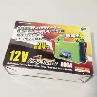 百利事救電王(12V)/汽車行動電源/瞬間救車電源