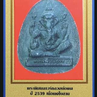 LP Pae Phra Pikanet Bailan