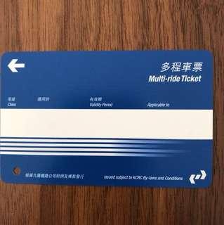 九廣鐵路 多程車票 絕版