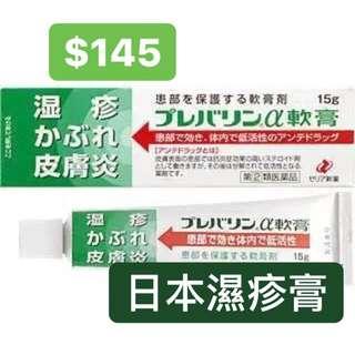 濕疹膏 濕疹藥 日本 濕疹 皮膚