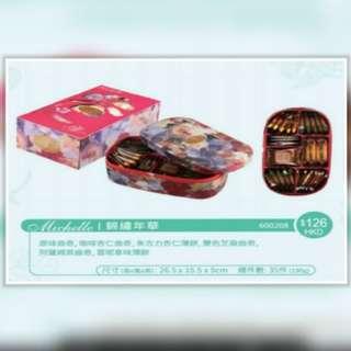 Isabelle雜錦年華(Michelle)曲奇禮盒