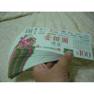7-11 便利商店禮券