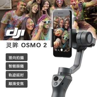 《預購》Dji osmo mobile 2 手機穩定器 手持三軸穩定器 智能跟隨軌跡延時 變焦