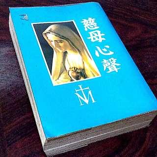 慈母心声 Book about Mother Mary