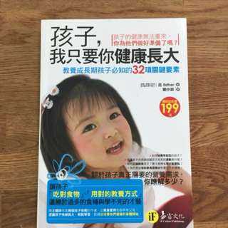 Parenting Book (Chinese)