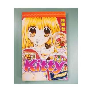 💏少女漫畫:Kitty遲來的告白💘