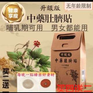 Chinese TCM slimming patch