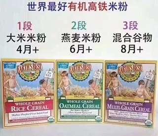 地球最好米粉 一段 二段 三段