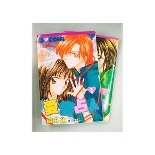 💏少女漫畫:愛情占卜(一套兩本)💘