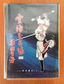 Hong Kong Liang Yu Shen Comics Book 香港 梁羽生 雲海玉弓緣 1-6册