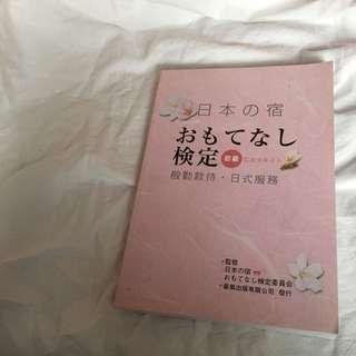 日式服務檢定(初級)