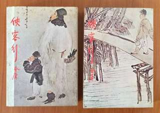 Hong Kong Jin Yong Comic Book 香港金庸小說 俠容行 (上下)