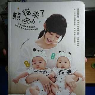 熊貓來了 范范與飛哥翔弟的幸福日記