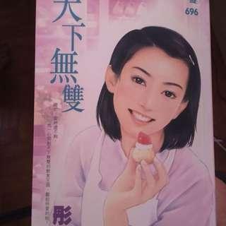 Chinese romance novel: 天下無雙