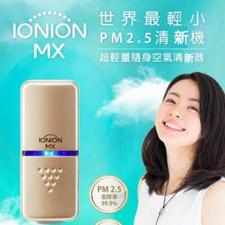 IONION MX 超輕量隨身空氣清淨機