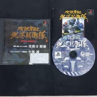 PS1 Earth Defenders Corp 有限会社地球防衛隊 (NTSC/J) (Used Game)