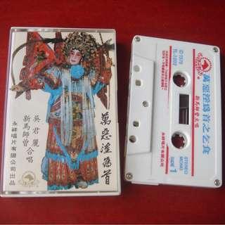 cassette 卡式錄音帶 萬惡淫為首 之乞食 玉笙怨 (主唱) 新馬師曾,吳君麗 95%NEW