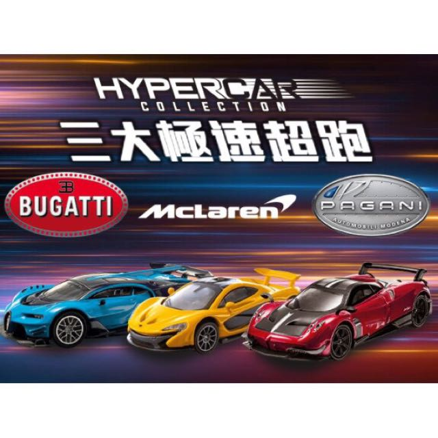 (全套1500$含運)7-11 三大極速超跑 模型車 可挑款 散賣